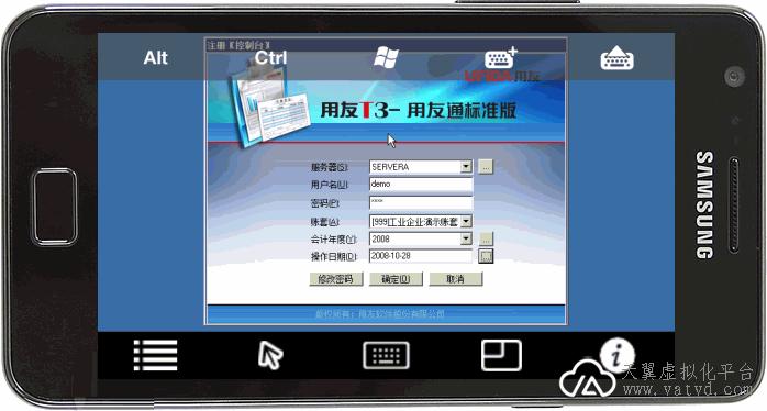 用友T3-安卓(android)远程接入访问1