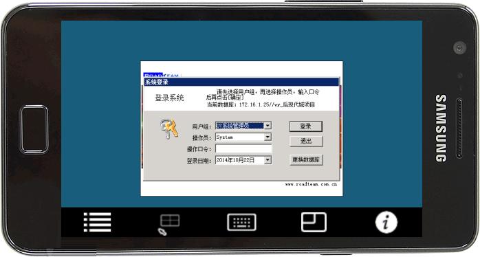 乐天物业-安卓(android)远程接入效果